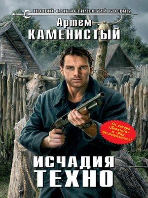 cover image of Исчадия техно