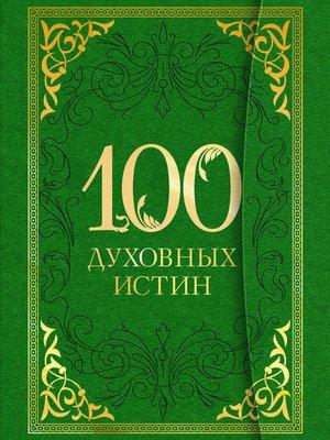 cover image of 100 духовных истин