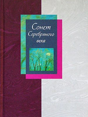 cover image of Сонет Серебряного века. Сборник стихов. В 2 томах. Том 1