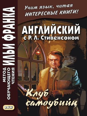 cover image of Английский с Р. Л. Стивенсоном. Клуб самоубийц / R. L. Stevenson. the Suicide Club