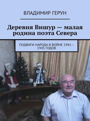 cover image of Деревня Вишур– малая родина поэта Севера. Подвиги народа ввойне 1941—1945годов