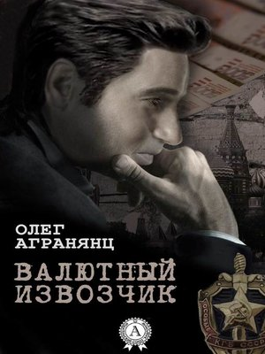 cover image of Валютный извозчик