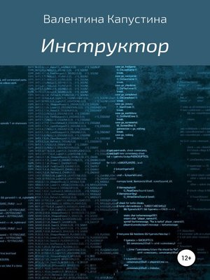 cover image of Инструктор