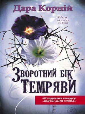 cover image of Зворотний бік темряви