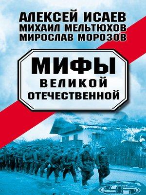 cover image of Мифы Великой Отечественной (сборник)