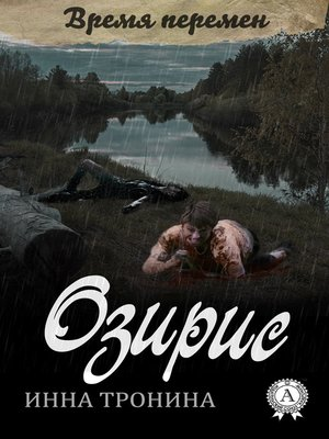 cover image of Озирис