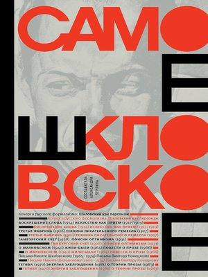 cover image of Самое шкловское (сборник)