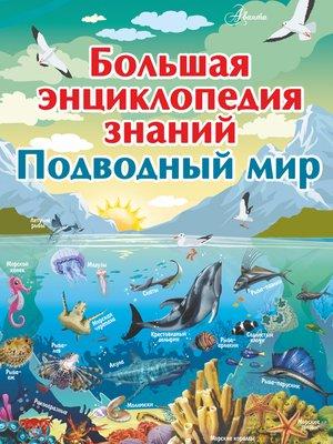 cover image of Большая энциклопедия знаний. Подводный мир