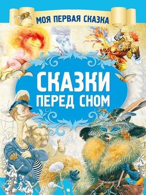 cover image of Сказки перед сном