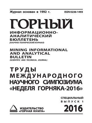 cover image of Труды международного научного симпозиума «Неделя Горняка-2016»