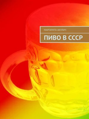 cover image of Пиво в СССР