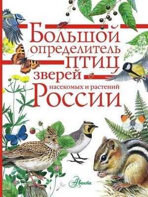 cover image of Большой определитель птиц, зверей, насекомых и растений России