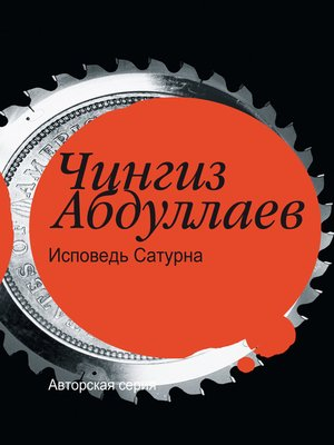 cover image of Исповедь Сатурна