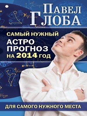 cover image of Самый нужный астропрогноз на 2014 год для самого нужного места