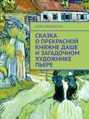 cover image of Сказка о прекрасной княжне Даше и загадочном художнике Пьере. Новелла-сказка