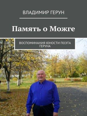 cover image of Память оМожге. Воспоминания юности поэта Геруна