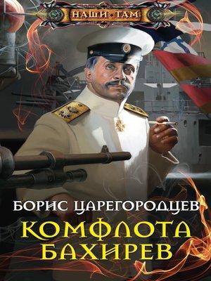 cover image of Комфлота Бахирев