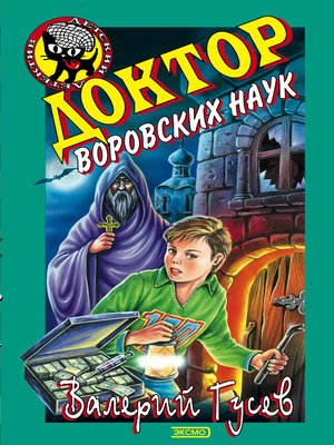 cover image of Доктор воровских наук