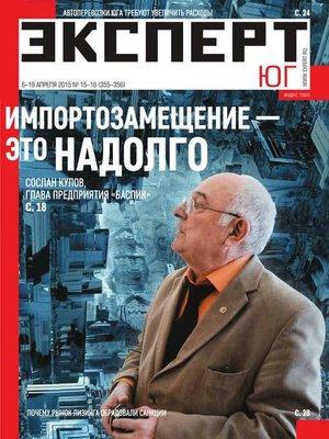 cover image of Эксперт Юг 15-16