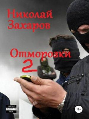 cover image of Отморозки, часть 2