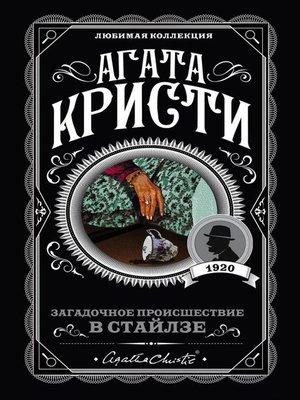 cover image of Загадочное происшествие в Стайлзе