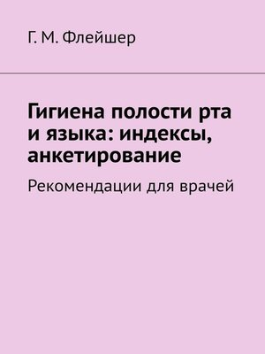 cover image of Гигиена полости рта иязыка