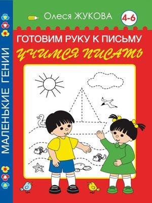 cover image of Готовим руку к письму. Учимся писать. 4-6 лет