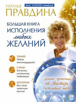 cover image of Большая книга исполнения любых желаний