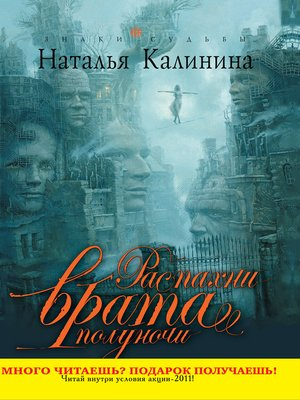 cover image of Распахни врата полуночи