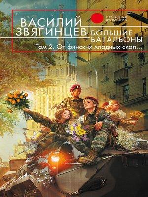cover image of Большие батальоны. Том 2. От финских хладных скал...