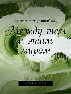 cover image of Между тем иэтим миром