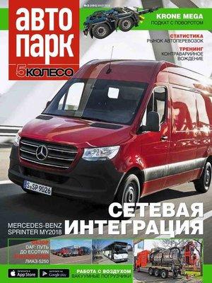 cover image of Автопарк – 5 Колесо 03-2018