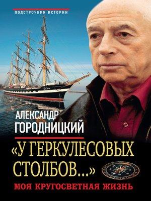 cover image of «У Геркулесовых столбов...». Моя кругосветная жизнь
