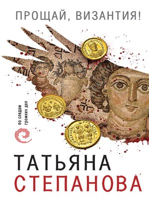 cover image of Прощай, Византия!