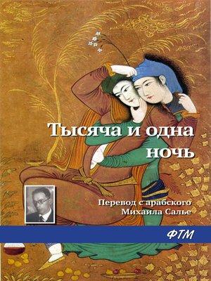 cover image of Сказки тысячи и одной ночи