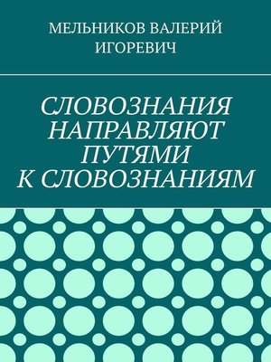 cover image of СЛОВОЗНАНИЯ НАПРАВЛЯЮТ ПУТЯМИ КСЛОВОЗНАНИЯМ