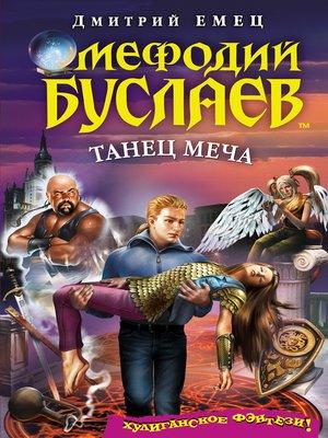 cover image of Танец меча
