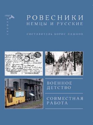 cover image of Ровесники. Немцы и русские (сборник)