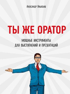 cover image of Ты же оратор. Мощные инструменты для выступлений и презентаций