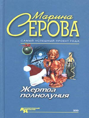 cover image of Жертва полнолуния