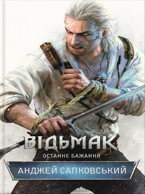 cover image of Відьмак. Останнє бажання