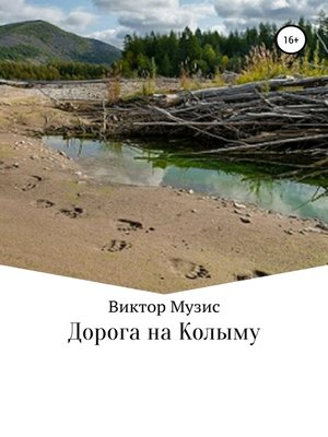 cover image of Дорога на Колыму