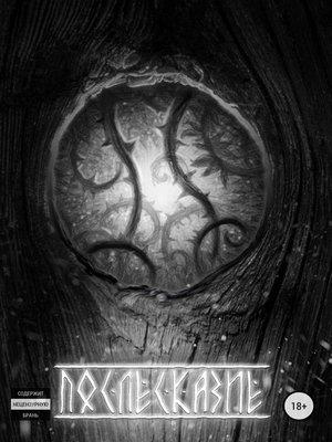 cover image of Послесказие. Сборник