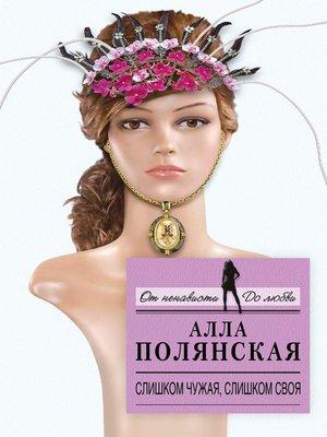 cover image of Слишком чужая, слишком своя