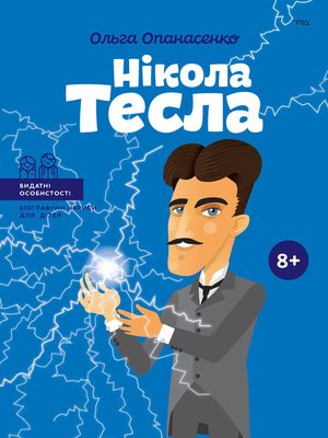 cover image of Нікола Тесла