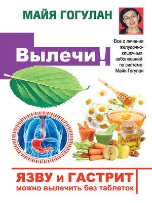 cover image of Язву и гастрит можно вылечить без таблеток! Все о лечении желудочно-кишечных заболеваний по системе Майи Гогулан