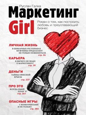 cover image of Маркетинг Girl