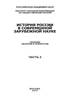 cover image of История России в современной зарубежной науке, часть 2