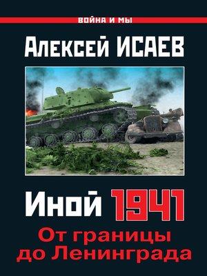cover image of Иной 1941. От границы до Ленинграда