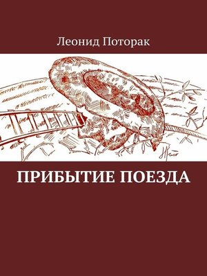 cover image of Прибытие поезда